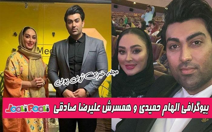 بیوگرافی علیرضا صادقی همسر الهام حمیدی