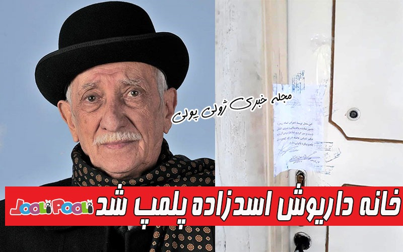 خانه داریوش اسدزاده پلمپ شد+ داریوش اسدزاده و همسرش طاهره خاتون میرزایی
