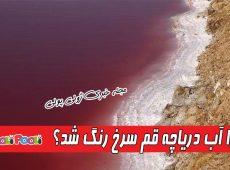 آب دریاچه نمک قم قرمز شد+ چرا آب دریاچه نمک قم سرخ شد؟