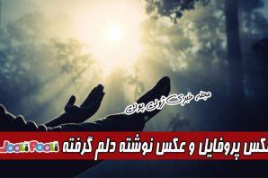 عکس نوشته خدایا دلم گرفته+ عکس پروفایل دلم گرفته