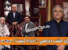 مهمان امشب دورهمی ۲۲ خرداد کیست؟+ امین زندگانی و الیکا عبدالرزاقی در دورهمی