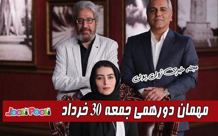 مهمان دورهمی جمعه 30 خرداد