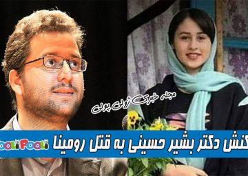 واکنش دکتر بشیر حسینی به قتل دردناک رومینا اشرفی توسط پدرش