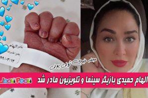 بیوگرافی الهام حمیدی و همسرش علیرضا صادقی+ الهام حمیدی مادر شد
