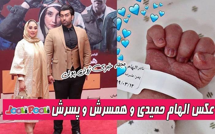 بیوگرافی الهام حمیدی و همسرش
