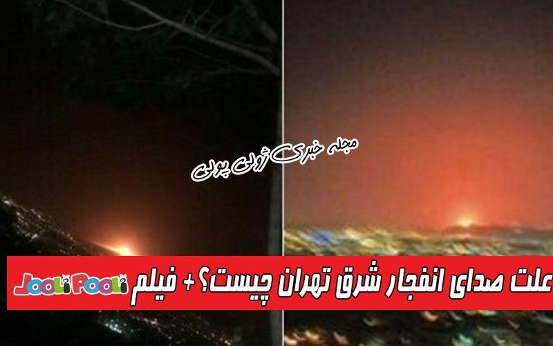 علت صدای انفجار و نور نارنجی شرق تهران در ۶ تیر چیست؟+ فیلم