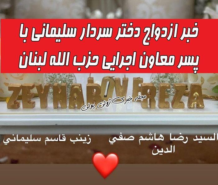 ازدواج دختر سردار سلیمانی با پسر معاون اجرایی حزب الله لبنان