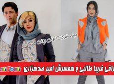 بیوگرافی فریبا طالبی و همسرش امیر صدهزاری+بازیگر مرضیه در سریال دخترم نرگس