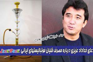 ادعای خداداد عزیزی درباره مصرف قلیان بازیکنان ایرانی و فوتبال حرفه ای