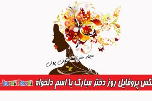 عکس پروفایل روز دختر با اسم دلخواه شما+ عکس نوشته تبریک روز دختر با اسم