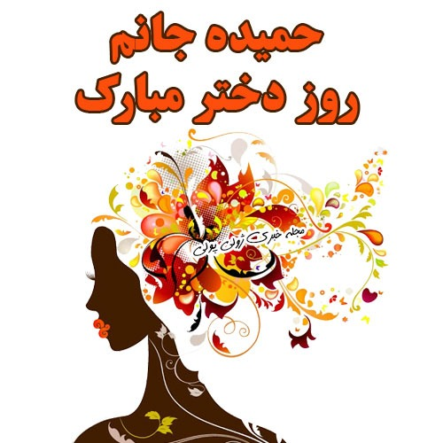 حمیده جانم روز دختر مبارک