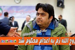 روح الله زم به اعدام محکوم شد+ مدیر آمد نیوز به اعدام محکوم شد