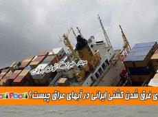 ماجرای کشتی ایرانی که در آبهای عراق غرق شد+ سرنوشت خدمه کشتی بهبهان چه شد؟