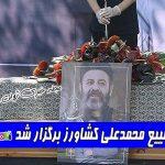 مراسم تشییع و خاکسپاری محمدعلی کشاورز