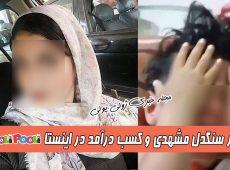 کودک آزاری مادر سنگدل مشهدی در اینستاگرام و کسب درآمد