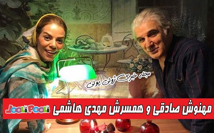 مهنوش صادقی همسر دوم مهدی هاشمی