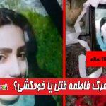 ماجرای مرگ فاطمه قتل یا خودکشی دختر 16 ساله