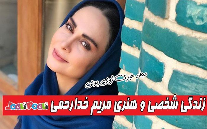 بیوگرافی مریم خدارحمی بازیگر