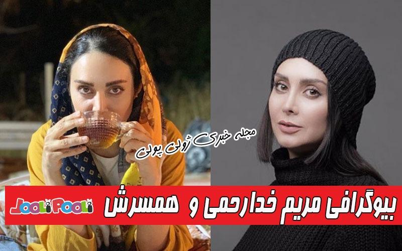 بیوگرافی مریم خدارحمی و همسرش+ بازیگر نقش نرگس در سریال دخترم نرگس