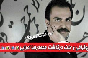 بیوگرافی محمدرضا اعرابی خواننده+ علت درگذشت محمدرضا اعرابی چیست؟