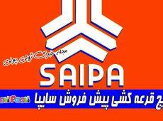 نتایج قرعه کشی پیش فروش سایپا در ۲۵ خرداد اعلام شد+ نتایج قرعه کشی امروز سایپا