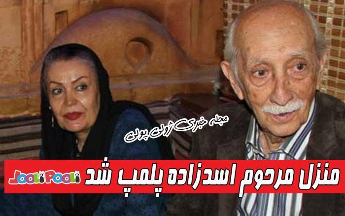 خانه داریوش اسدزاده پلمپ شد