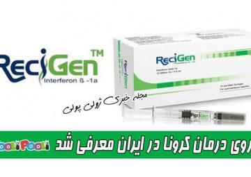 داروی درمان کرونا در ایران معرفی شد+ آشنایی با داروی رسیژن برای درمان کرونا