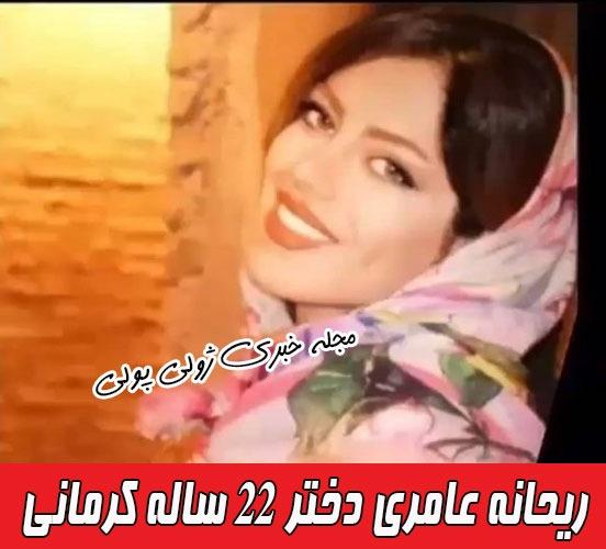 قتل دختر 22 کرمانی با تبر توسط پدرش