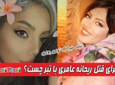 قتل ریحانه عامری با تبر توسط پدرش در کرمان+ بیوگرافی و عکس ریحانه عامری