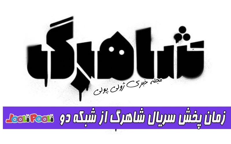 زمان پخش سریال شاهرگ از شبکه دو+ داستان و اسامی بازیگران سریال شاهرگ