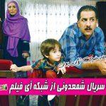 زمان پخش سریال شمعدونی از شبکه آی فیلم