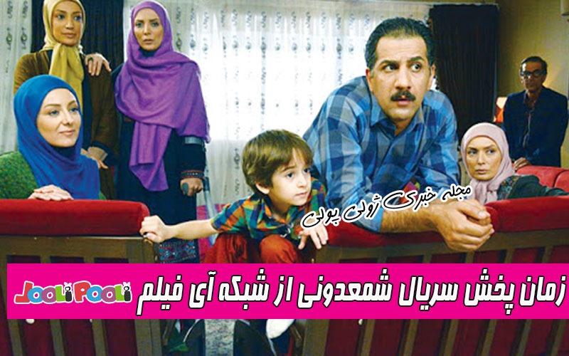 زمان پخش سریال شمعدونی از شبکه آی فیلم+ داستان و بازیگران سریال شمعدونی