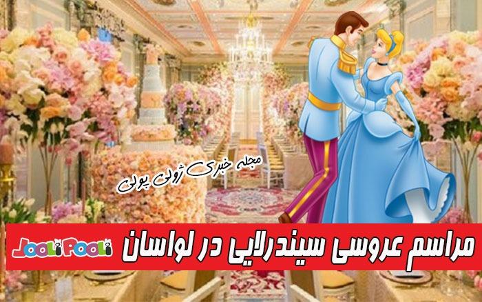 تالارهای عروسی لاکچری لواسان به سبک سیندرلا