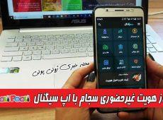 اپلیکیشن سیگنال برای احراز هویت غیرحضوری بورس+ هزینه و آموزش