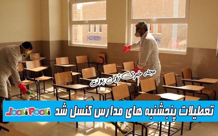 تعطیلی پنجشنبه های مدارس کنسل شد