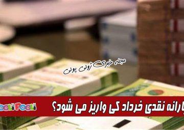 یارانه خرداد کی واریز می شود؟+ زمان واریز یارانه نقدی خرداد ۹۹