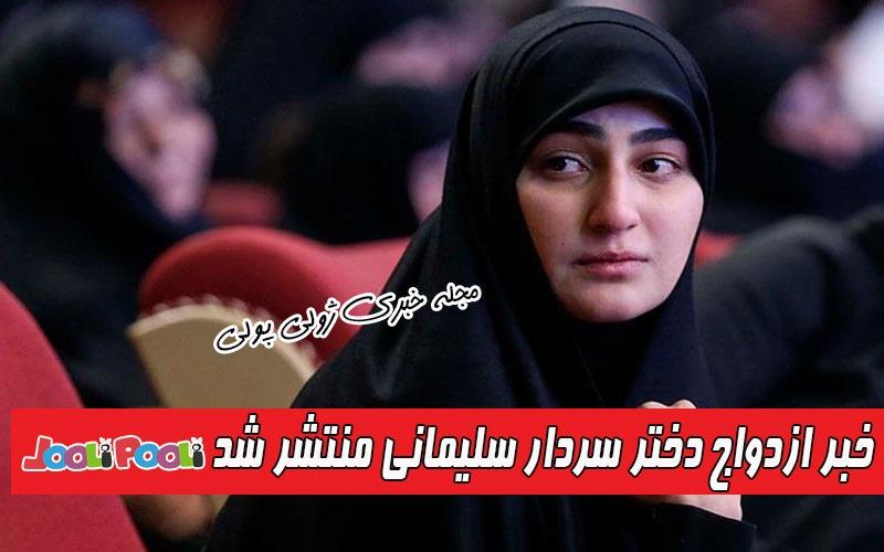 ازدواج دختر سردار سلیمانی با پسر معاون اجرایی حزب الله لبنان+ ازدواج زینب سلیمانی