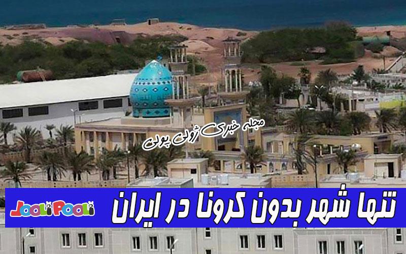 تنها نقطه بدون کرونا در ایران کجاست؟+ کدام شهر در ایران کرونا ندارد؟
