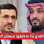 متن نامه احمدی نژاد به ولیعهد عربستان