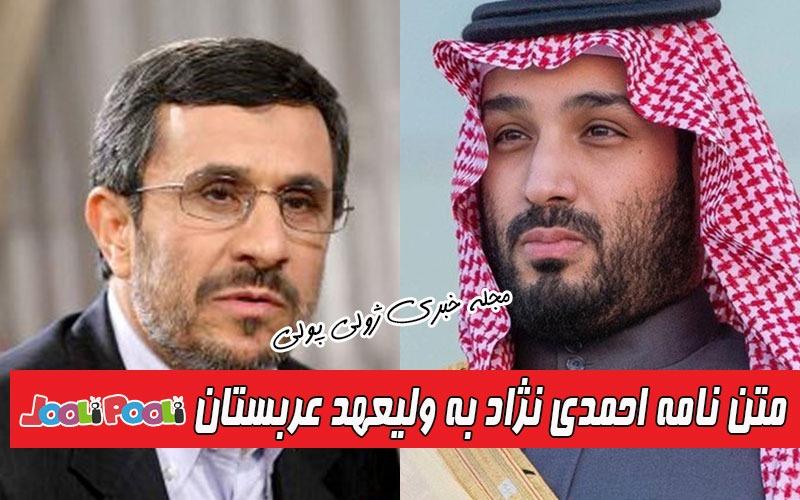 متن نامه محمود احمدی نژاد به محمد بن سلمان ولیعهد عربستان
