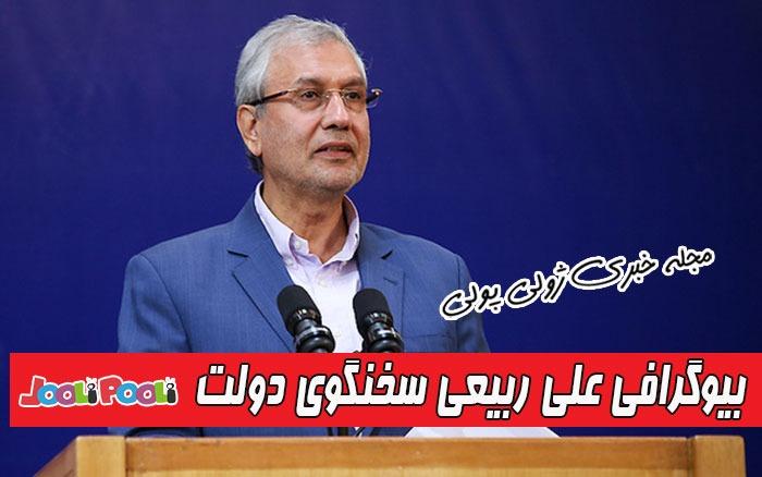 بیوگرافی علی ربیعی سخنگوی دولت