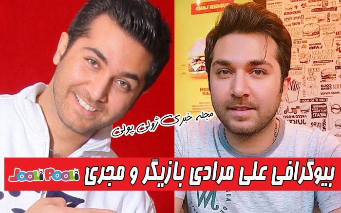بیوگرافی علی مرادی مجری تلویزیون