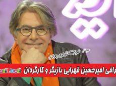 بیوگرافی امیرحسین قهرایی کارگردان دوربین مخفی و همسرش نسرین رفشا+ اینستاگرام