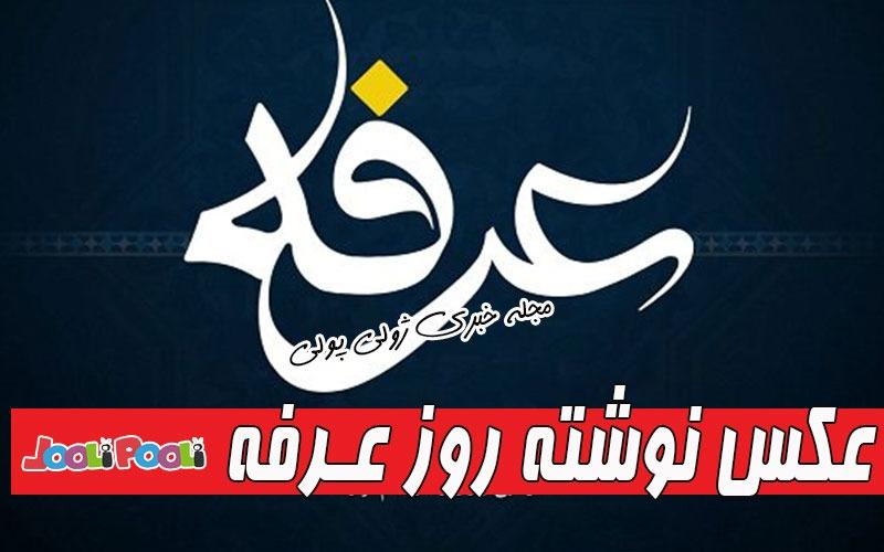 عکس نوشته تبریک روز عرفه+ عکس پروفایل روز عرفه و روز نیایش