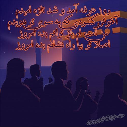 عکس نوشته روز عرفه