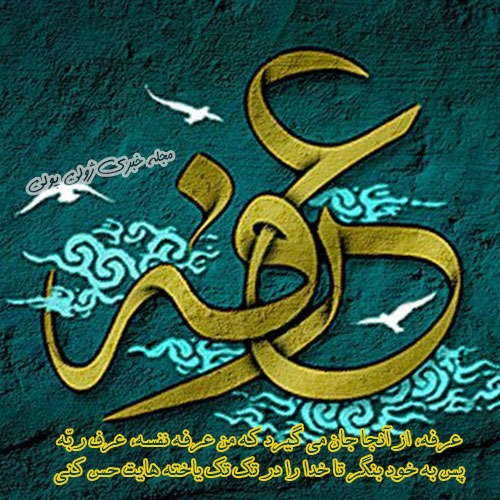 کارت پستال تبریک روز عرفه