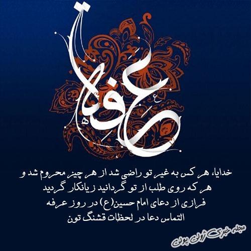 عکس تبریک روز عرفه