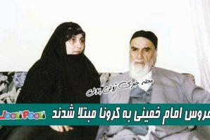 عروس امام خمینی (ره) کرونا گرفت+ عکس و بیوگرافی خانم دکتر فاطمه طباطبایی