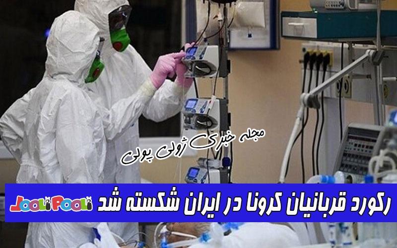 رکورد قربانیان کرونا در ایران شکسته شد+ آمار کرونا امروز ۳۱ تیر در ایران