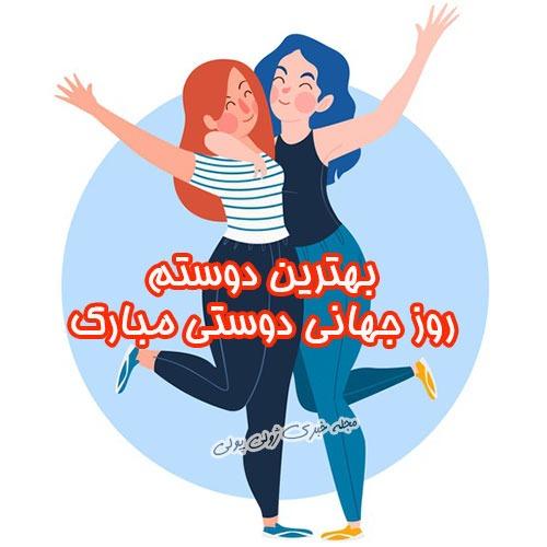 عکس تبریک روز جهانی دوستی دخترانه